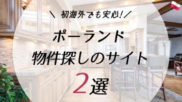 【ポーランド】おすすめの物件探しサイト2選!家探しはネットで簡単に!