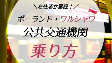 【ワルシャワ】メトロ・バス・トラムの乗り方、定期券など徹底解説!<超便利!>