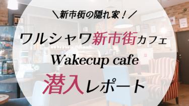 【ワルシャワ】新市街のおすすめカフェ「WakeCup Cafe」!