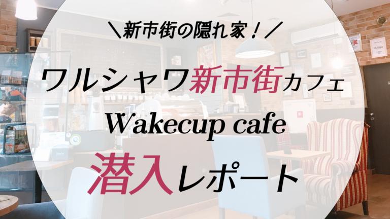 Wakecupcafe