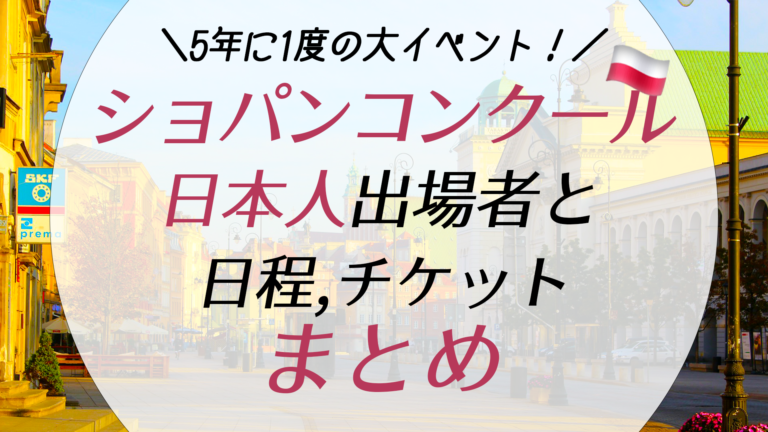 ショパンコンクール2021日本人と日程、チケットまとめ