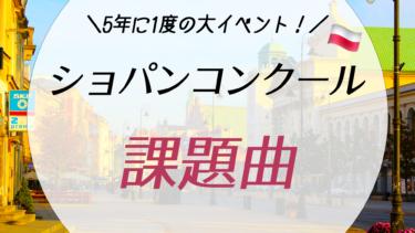 ショパンコンクール2021課題曲