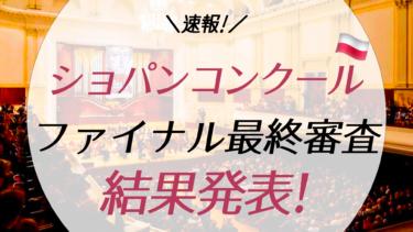 ショパンコンクールファイナル最終審査結果.