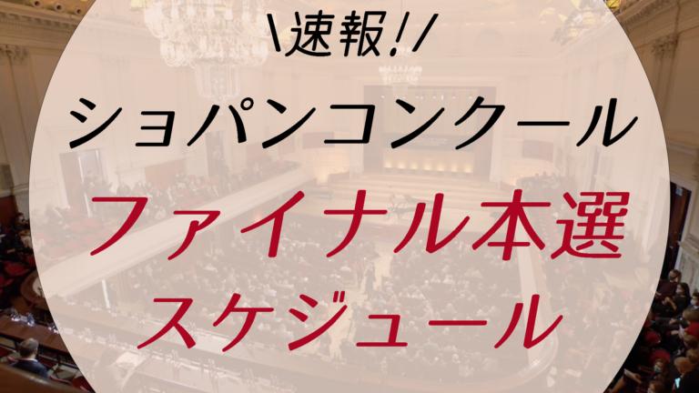 ショパンコンクールファイナル本選スケジュール