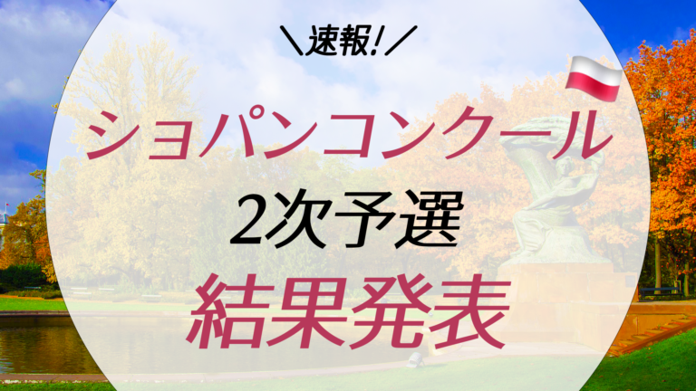 ショパンコンクール2021の2次予選結果発表日本人