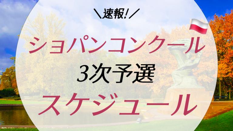 ショパンコンクール2021の3次予選スケジュール日本人